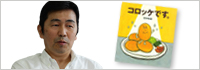 『コロッケです。』西村敏雄さんインタビュー