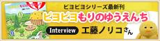 工藤ノリコさんにインタビューしました!