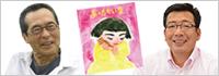 くすのきしげのりさんと12名の絵本作家たち 片山健さんインタビュー