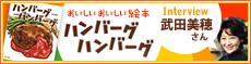 武田美穂さんにインタビューしました!