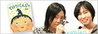 『てのひらにんじゃ』山田マチさん、北村裕花さんインタビュー