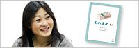『まめまめくん』 翻訳者 ふしみみさをさんインタビュー