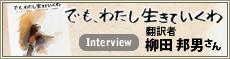 翻訳絵本についてインタビューしました!