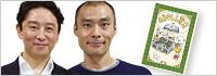『あるかしら書店』刊行記念 ヨシタケシンスケさん×金柿秀幸代表 対談レポート