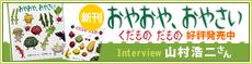 山村浩二さんにインタビューしました!