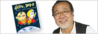 『ダイズマンとコメリーヌ』中川ひろたかさんインタビュー