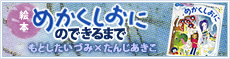 絵本『めかくしおに』の制作エピソード満載!