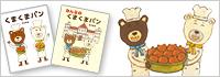 くまのパンやでパピプペポ! 『くまくまぱん』西村敏雄さんインタビュー