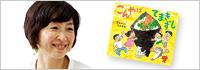 【連載】『こんやはてまきずし』五味ヒロミさんインタビュー