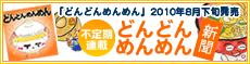 平田昌広&平田景 描きおろし制作日記!