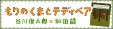 谷川俊太郎×和田誠 新作絵本!