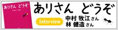 中村牧江さん林健造さんにインタビューしました!