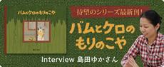 島田ゆかさんにインタビューしました!