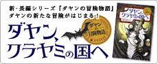 池田あきこさんにインタビューしました!