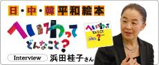 浜田桂子さんにインタビューしました!