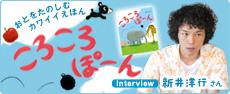 新井洋行さんにインタビューしました!
