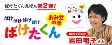 岩田明子さんにインタビューしました!