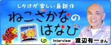 渡辺有一さんにインタビューしました!