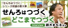 鈴木まもるさんにインタビューしました!