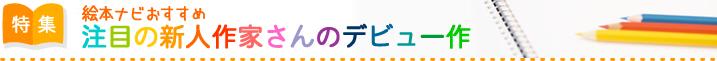 特集「注目の新人作家さん!」
