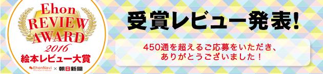 絵本レビュー大賞2016 朝日新聞×絵本ナビ