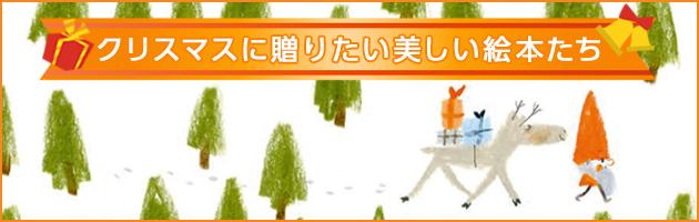 クリスマスに贈りたい美しい絵本たち(アノニマ・スタジオ)
