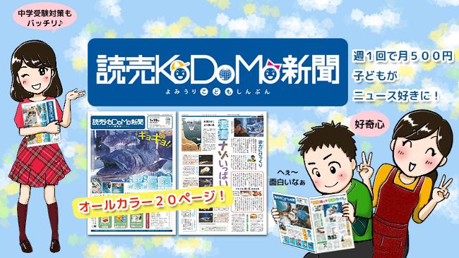 本屋さんイチオシ 読売KODOMO新聞