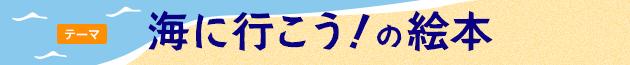 海に行こう!の絵本