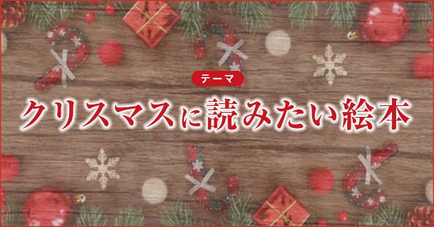 クリスマスに読みたい絵本