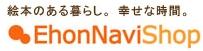 絵本ナビShop リニューアルオープン