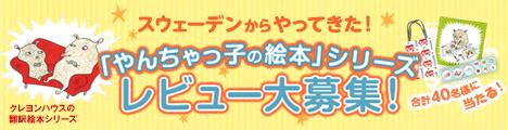 「やんちゃっ子の絵本」シリーズ レビュー大募集!
