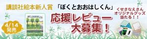 講談社絵本新人賞「ぼくとおおはしくん」応援レビュー大募集!
