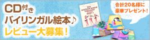 CD付きバイリンガル絵本♪レビュー大募集!