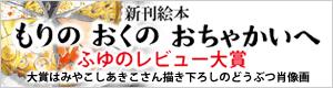 『もりの おくの おちゃかいへ』ふゆのレビュー大賞