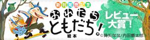 新刊発売記念 おれたち、ともだち!絵本 レビュー大賞