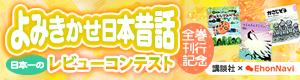 よみきかせ日本昔話 全巻刊行記念 レビューコンテスト!