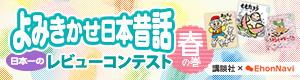 よみきかせ日本昔話 春の巻 日本一のレビューコンテスト 講談社×絵本ナビ