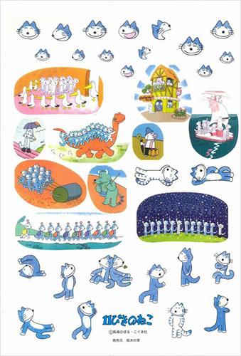 11ぴきのねこ シールの商品画像3