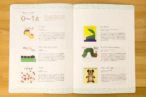 絵本手帖の商品画像3