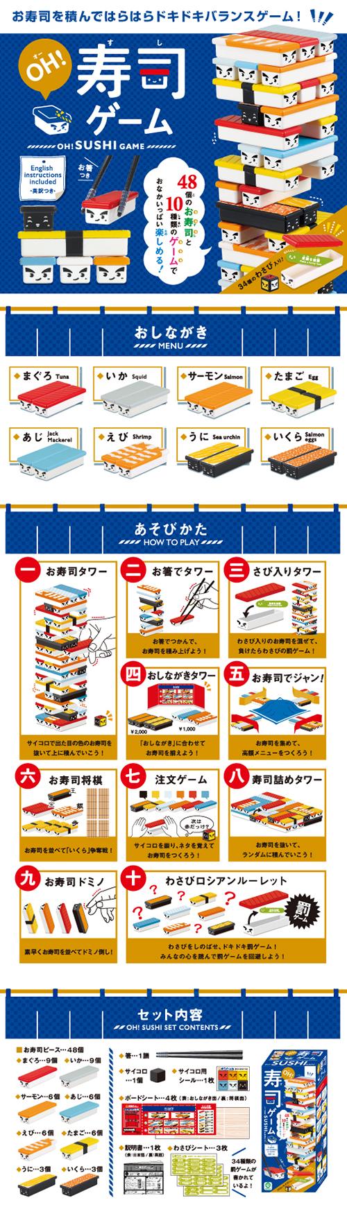 OH!寿司ゲームの商品画像3