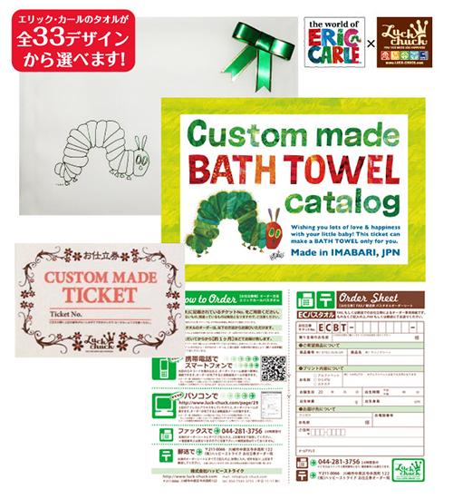 【お仕立券】はらぺこあおむし 名前入り今治製バスタオル用の商品画像8