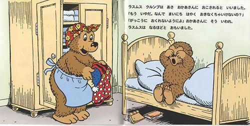 ラスムスクルンプ 絵本 はしるベッド