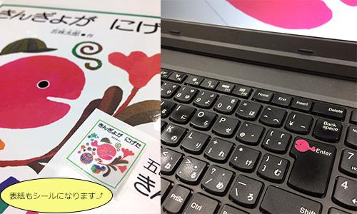 五味太郎 「きんぎょがにげた」マスキングシールの商品画像3