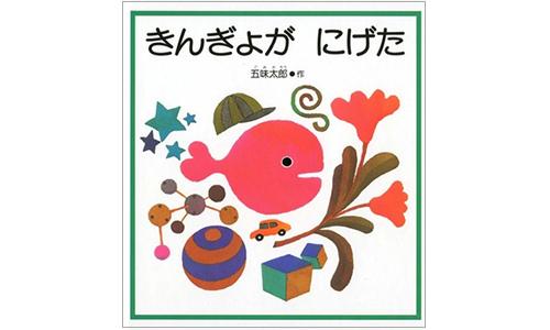 五味太郎 「きんぎょがにげた」マスキングシールの商品画像2