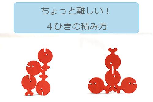 五味太郎 「きんぎょがにげた」のつみきの商品画像5