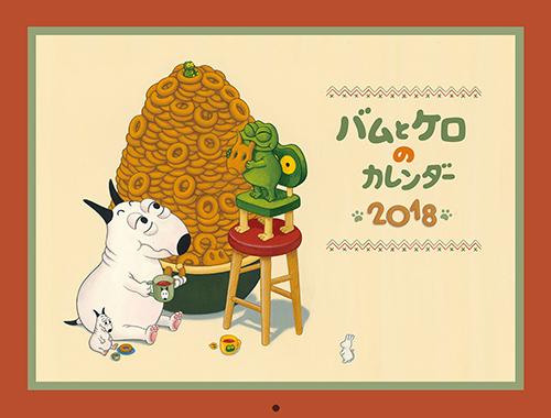 2018 バムとケロのカレンダーの商品画像4