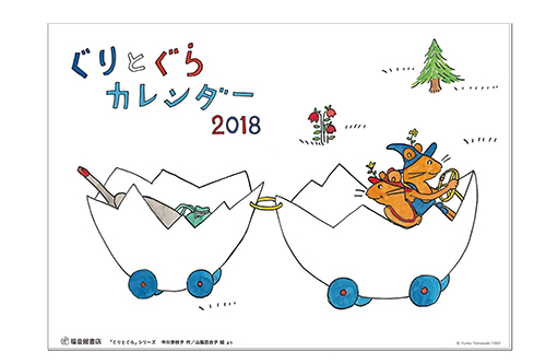 2018 ぐりとぐら カレンダー