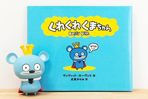 BOSSY BEAR フィギュア くれくれくまちゃんの商品画像5