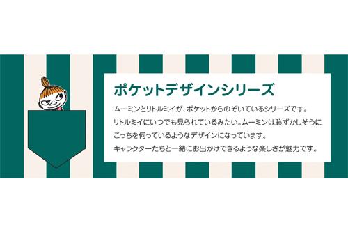 ムーミン ポケットトートバッグM(ミィ)の商品画像2