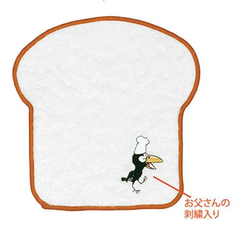 からすのパンやさん タオル 食パンカチタオルの商品画像1